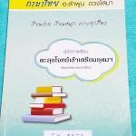 ►อ.ลำพูน◄ TH 8575 คู่มือการเรียน วิชาภาษาไทย ตะลุยโจทย์เข้าเตรียมอุดม (สรุปข้อสอบครบทุกเรื่อง) มีโจทย์ครอบคลุมทุกหัวข้อเพื่อเตรียมสอบเข้า ม.4 ร.ร.เตรียมอุดม จดครบเกือบทั้งเล่ม มีโน้ตสรุปเนื้อหาย่อใส่แผ่นกระดาษต่างหาก มีจดหลักการทำโจทย์ และจุดนอกกฎที่ควรจำ