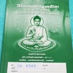 ►หนังสือเตรียมอุดม◄ SO 6302 หนังสือเรียน วิชาสังคม ระดับชั้น ม.6 ภาคเรียนที่ 1 พระพุทธศาสนา 3 เนื้อหาตีพิมพ์ครบถ้วนทั้งเล่ม แบบฝึกหัดมีทำเฉลยบางข้อ