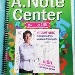 ►กวดวิชาประถม◄ MA 6582 คณิตศาสตร์ อ.โน้ต ป.6 เทอม 1 มีสรุปสูตร พร้อมเทคนิคลัด โจทย์แบบฝึกหัดจดเฉลยครบเกือบทั้งเล่ม จดละเอียดมาก ลายมือจดอ่านง่าย ตั้งใจเรียน หนังสือเล่มหนาใหญ่ หนังสือใส่ปกสันเกลียว