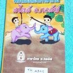 ►อ.กอล์ฟ◄ TH 4545 ภาษาไทย อ.กอล์ฟ พิชิตข้อสอบภาษาไทยสไตล์ อ.กอล์ฟ สรุปเนื้อหาภาษาไทยเพื่อเตรียมสอบเข้า ม.4 เพิ่มคะแนนสอบในชั้นเรียน เหมาะสำหรับนักเรียนมัธยมศึกษาตอนต้นทุกคน เนื้อหาตีพิมพ์สมบูรณ์ทั้งเล่ม มีวิเคราะห์แนวคิดและเฉลยคำตอบแบบฝึกหัดอย่างละเอียด ห