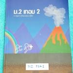 ►พี่โอ๋โอพลัส◄ SCI 5141 หนังสือกวดวิชา วิทยาศาสตร์ ม.2 เทอม 2 เนื้อหาตีพิมพ์สมบูรณ์ทั้งเล่ม มีแบบฝึกหัดและเฉลยพร้อม มีจดเล็กน้อย เล่มหนาใหญ่