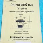 ►โค้งสุดท้ายสอบเข้าเตรียมอุดม◄ SCI 6165 หนังสือสถาบันกวดวิชาวรณวัชร GOK วิชาวิทยาศาสตร์ ม.3 โค้งสุดท้ายคอร์สกวดเข้าเตรียมอุดมศึกษา เป็นแนวข้อสอบทั้งเล่ม จดครบเกือบทั้งเล่ม จดละเอียดมากด้วยดินสอ