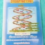 ►สอบเข้าม.4◄ BIO 5135 ดร.สมาน อัจฉริยภาพชีววิทยา ม.ต้น เพื่อสอบเข้าม.4 เตรียมอุดมศึกษา มหิดลวิทยานุสรณ์ จุฬาภรณ์ราชวิทยาลัย สอบแข่งขัน ชีววิทยาโอลิมปิกระกับม.ต้น (IJBO) สรุปเนื้อหาชีววิทยา ม.ต้น ทั้งหมด เนื้อหาตีพิมพ์สมบูรณ์ทั้งเล่ม เล่มหนาใหญ่มาก