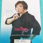 ►ครูลิลลี่◄ TH 9585 ภาษาไทย ม.2 เทอม 1 จดครบเกือบทั้งเล่ม มีเน้นจุดที่ควรจำ จุดที่ห้ามลืม สูตรลัดและสูตรท่องจำของครูลิลลี่ ท่องจำแล้วนำไปใช้ได้เลย อ่านง่าย เล่มหนาใหญ่มาก