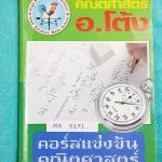 ►อ.โต้ง◄ MA 9151 คณิตศาสตร์ คอร์สแข่งขันคณิตศาสตร์ สอวน มีข้อสอบรวมทั้งหมด 15 ชุด มีจดเฉลยละเอียดบางข้อ เล่มหนาใหญ่มาก