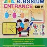 หนังสือกวดวิชาคณิตศาสตร์ อ.อรรณพ Entrance เล่ม 2