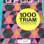 ►พี่โอ๋ O-Plus◄ TU A425 หนังสือกวดวิชาคอร์สตะลุยโจทย์ 1000 ข้อ สอบเข้า ม.4 ร.ร.เตรียมอุดมศึกษา สายวิทย์-คณิต พร้อมไฟล์เฉลย ในหนังสือมีจดบางหน้า มีจดสรุปแนวโจทย์ที่ชอบออกสอบ จุดที่ออกสอบทุกปี พี่โอ๋รวบรวมข้อสอบจากสนามสอบแข่งขันดังๆหลายที่ เช่น ข้อสอบสมาค