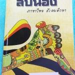 ►หนังสือสอบเข้าม.4◄ TU 7322 ลับน้อง หนังสือสรุปเข้มเนื้อหาภาษาไทย และตะลุยโจทย์แบบฝึกหัดไทย สังคม โดย รุ่นพี่เตรียมสายวิทย์ คณิต เยอรมัน ร.ร.เตรียมอุดมศึกษา ในหนังสือมีเขียนด้วยดินสอและไฮไลท์บางหน้า มีเน้นจุดที่ต้องระวัง เพราะออกข้อสอบบ่อยๆ ด้านหลังมีเฉลย