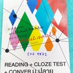 ►ครูพี่แนน Enconcept◄ ENG 9872 หนังสือกวดวิชา Reading + Cloze Test + Conversation ม.ปลาย หนังสือใหม่เอี่ยม ไม่มีเขียน มีเทคนิคลัดในการทำโจทย์ มีโจทย์ข้อสอบความยากง่ายหลายระดับตั้งแต่ Basic จนถึง Super Advanced ด้านหลังมี Answer Key เฉลย ☑ 550 ฿