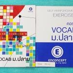 ►ครูพี่แนน Enconcept◄ ENG FR03 เซ็ท Vocab ม.ปลาย 2 เล่ม ประกอบด้วยหนังสือเรียน 1 เล่ม,หนังสือแบบฝึกหัด 1 เล่ม ในหนังสือเรียนจดครบเกือบทั้งเล่ม จดสีสัน มีเทคนิคเด็ดๆในการดูคำศัพท์ประเภทต่างๆ มีนิทานรวมคำศัพท์ Synonym สั้นๆ ช่วยให้ท่องจำกลุ่มคำที่มีความหมาย
