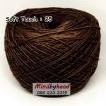 ไหมซอฟท์ทัช (Soft Touch) สี 25 สีน้ำตาลมืด (น้ำตาลดำ)