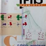 เคมีอ.สำราญ ม.5 เล่ม 3 อัตราปฎิกิริยาเคมี,สมดุลเคมี,กรด-เบส พร้อมเฉลยและคำอธิบายเฉลย