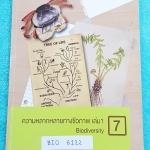 ►ออนดีมานด์◄ BIO 6122 หนังสือเรียนชีววิทยา ความหลากหลายทางชีวภาพ เล่ม 1 มีเนื้อหา และโจทย์แบบฝึกหัด ด้านหลังมีเฉลย #มีเทคนิคลัดแทรกในเนื้อหา #มีจดเน้นจุดที่ออกสอบเยอะมาก มีจดเพิ่มเติมบางหน้า หนังสือพิมพ์สีสวยงามบางหน้า น่าอ่าน