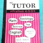 ►The Tutor◄ KID 7407 หนังสือกวดวิชา คณิตศาสตร์ ป.3 เทอม 2 สรุปสูตรและเนื้อหาง่ายๆสั้นๆ มีแบบฝึกหัดและเฉลย มีจดด้วยดินสอบางหน้า ลายมือเด็กเขียนตัวใหญ่ สะอาดเรียบร้อย
