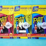 ►อ.เจี๋ย◄ MA 300S เซ็ทหนังสือกวดวิชา คณิตศาสตร์ PAT 1 เล่ม 1-3 มีสรุปสูตร + โจทย์แบบฝึกหัด มี Tips เทคนิคลัดของอาจารย์เยอะมาก มีเน้นจุดที่สำคัญต้องท่องจำไว้ให้ดี และมีหลักการทำโจทย์ ทั้ง 3 เล่มมีจดบ้างในบางหน้า จดละเอียด แสดงวิธีทำละเอียด #มีจดเน้นจุดที่ต