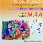 หนังสือกวดวิชายูเรก้า คณิตศาสตร์ ม.4 เทอม 2