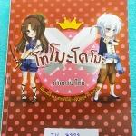 ►หนังสือรุ่นพี่เตรียมอุดม◄ TU 7323 โทโมะโดโมะ Tomodomo หนังสือรวมข้อสอบวิชาภาษาไทย และภาษาอังกฤษ มีข้อสอบรวม 12 ชุด มีเฉลยละเอียดครบทุกข้อ มีการ์ตูนน่ารักๆแทรกในหนังสือ หนังสือมีรอยเขียนด้วยดินสอและไฮไลท์ในบางหน้า