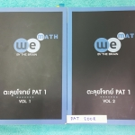 ►วีเบรน◄ PAT 200R หนังสือกวดวิชาคณิตศาสตร์ ตะลุยโจทย์ PAT 1 เล่ม 1+2 พร้อมไฟล์เฉลยละเอียด จดครบเกือบทั้งเล่ม จดละเอียดมาก มีจดแสดงวิธีทำอย่างละเอียด มีเน้นจุดที่ห้ามลืม ,มี Tips เทคนิคลัดของอาจารย์เยอะมาก หนังสือพิมพ์สีทั้งเล่ม มีไฟล์เฉลยละเอียดบางข้อส่งใ