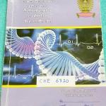 ►หนังสือเตรียมอุดม◄ CHE 6310 หนังสือเรียน วิชาเคมี 4 เล่ม 1 ระดับชั้น ม.5 สารอินทรีย์ จดครบเกือบทุกหน้า จดละเอียด ด้านหลังมีเฉลยตัวอย่างข้อสอบ