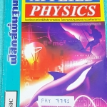 ►อ.ประกิตเผ่า แอพพลายฟิสิกส์◄ PHY 7781 ฟิสิกส์พื้นฐาน ม.ปลาย ในส่วนเนื้อหามีสรุปสูตรฟิสิกส์ จดครบ ในส่วนของโจทย์แบบฝึกหัด ทำครบเกือบทุกข้อ มีจดเฉลยละเอียด แสดงวิธีทำละเอียด มีบางข้อเว้นว่างไปบ้าง หนังสือเล่มใหญ่