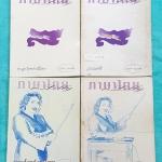 ►ครูลิลลี่◄ TH 200Z หนังสือกวดวิชา อ.ลิลลี่ วิชาภาษาไทย Set คอร์สเอ็นทรานซ์ ม.ปลาย เล่ม 1-4 ครบเซ็ท มีสรุปเนื้อหาที่ใช้สอบเอ็นทรานซ์ แอดมิชชั่น จดเกินครึ่งเล่มทั้งเล่มทั้งเซ็ท จดละเอียดมาก จดด้วยปากกาสีและดินสอ ในหนังสือมีเทคนิคลัดของครูลิลลี่เยอะมาก มีเน
