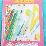 ►สอบเข้า ม.4◄ MA 3247 หนังสือกวดวิชา สถาบัน GSMC วิชาคณิตศาสตร์ Gifted Program กวดเข้มเข้า ร.ร.เตรียมอุดมศึกษา มีสรุปเนื้อหา + สูตรสำคัญ โจทย์แบบฝึกหัดประจำบท มีจดบ้าง หนังสือเล่มใหญ่ จดครบเกือบทั้งเล่ม จดละเอียด ด้านหลังมีเฉลยคำตอบในโจทย์ชุด #เตรียมความพ