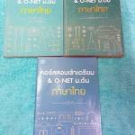 ►สอบเข้าเตรียม◄ TH 300S ภาษาไทยพี่หมุย สอบเข้าเตรียม และโอเน็ต ม.ต้น เซ็ท 3 เล่ม เล่มหนังสือเรียน 2 เล่ม แบบฝึกหัด 1 เล่ม ในหนังสือเรียนจดครบเกือบทั้งเล่ม มีเทคนิคลัด สูตรลัดในการท่องจำเยอะมาก มีเน้นจุดที่ออกข้อสอบเยอะเล่มแบบฝึกหัด มีจดเฉลยประมาณครึ่งเล่ม