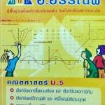 หนังสือกวดวิชา อ.อรรณพ วิชาคณิตศาสตร์ ม.5 พร้อมชีทเฉลย