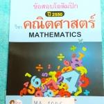 ►ข้อสอบโอลิมปิก◄ MA 100C ข้อสอบโอลิมปิกวิชาคณิตศาสตร์ พร้อมแนวคิด ปี 2550 กระดาษขาวใหม่ ไม่มีรอยเขียน หายาก ไม่มีพิมพ์เพิ่ม ขายเกินราคาปก ด้านหลังมีเฉลยวิธีทำครบทุกข้อ บางข้อเฉลยละเอียดยาวเกิน 1 หน้ากระดาษ