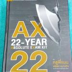 ►ครูพี่แนน Enconcept◄ AX 4003 หนังสือ AX-22 Year Absolute Exam Kit คู่มือเตรียมสอบภาษาอังกฤษพิชิตข้อสอบ 22 พ.ศ. เล่มหนาใหญ่มาก หนัก 3 กิโลกรัม หนาและใหญ๋เป็น 2 เท่าของ Ax 25 ตัวหนังสือใหญ่ ชัดเจน อ่านง่าย มีอธิบายเฉลยละเอียดมาก ครูพี่แนนใช้ภาษาพูดอธิบายเฉ