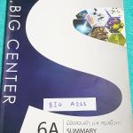 ►สอบเข้าม.4◄ BIG A211 อ.บิ๊ก พิชิตสอบเข้าม.4 เล่มสรุปเนื้อหา Summary วิชาวิทยาศาสตร์ มีจดเนื้อหาที่เรียนในห้องเรียนครบทุกบท เข้าเรียนครบทุกครั้ง มีโจทย์แบบฝึกหัดประจำบท โจทย์มีทำไปแล้วบางข้อ ด้านหลังมีเฉลยของอาจารย์ครบทุกข้อ หนังสือเล่มหนาใหญ่