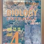หนังสือเดอะเบรน Biology Entrance บทที่ 12-13 เล่ม 4 พร้อมแบบทดสอบเตรียม Ent และเฉลย