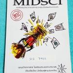 ►ชุมนุมวิทยาศาสตร์ ร.ร.สวนกุหลาบ◄ SCI 7932 Midsci หนังสือสรุปวิทยาศาสตร์สำหรับนักเรียนชั้น ม.ต้น เรียบเรียงโดย นักเรียนผู้แทนประเทศไทย และนักเรียนค่ายโอลิมปิกวิชาการ ร.ร.สวนกุหลาบวิทยาลัย ในหนังสือมีสรุปเนื้อหาวิชาวิทยาศาสตร์ ม.ต้น ฟิสิกส์ เคมี ชีววิทยา ว