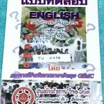 ►สอบเข้าเตรียมอุดม◄ TU A754 หนังสือกวดวิชา GSMC แบบทดสอบวิชาภาษาอังกฤษ กวดเข้มเข้า ร.ร.เตรียมอุดมศึกษา มีโจทย์ครอบคลุมเนื้อหาทุกพาร์ททั้ง Grammar , Vocab , Reading , Situation dialogues มีโจทย์ 5 ชุด รวมทั้งหมด 440 ข้อ มีเฉลยของอาจารย์ครบทุกข้อ หนังสือใหม