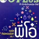 หนังสือ O-Plus พี่โอ๋ คอร์ส Admission เล่ม 1