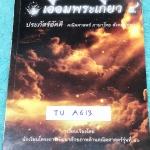►หนังสือเตรียมอุดม◄ TU A613 เอื้อมพระเกี้ยว 4 ประภัสร์อัคคี เรียบเรียงโดย น.ร.ในโครงการพัฒนาศักยภาพด้านคณิตศาสตร์รุ่นที่ 10 โรงเรียนเตรียมอุดมศึกษา สรุปเนื้อหาวิชาคณิตศาสตร์ ภาษาไทย สังคมศึกษา มีโจทย์แบบฝึกหัดให้ฝึกทำ มีเฉลยละเอียดมาก อธิบายละเอียด มีเน้น