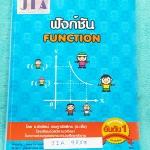 ►อ.เจี๋ย◄ JIA 9558 หนังสือกวดวิชา คณิตศาสตร์ ฟังชัน มีสรุปสูตร + โจทย์แบบฝึกหัด มี Tips เทคนิคลัดของอาจารย์เยอะมากหนังสือใหม่เอี่ยม ไม่มีรอยขีดเขียน แบบฝึกหัดไม่มีเฉลย อาจารย์ได้รวบรวมโจทย์ข้อสอบจากสนามแข่งดังๆหลายที่ เช่น ร.ร.สาธิตจุฬา สตรีวิทยา เตรียมอุ