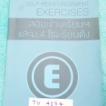 ►ครูพี่แนน Enconcept◄ TU 4174 สอบเข้าเตรียมและม.4 โรงเรียนดัง Self-Reinforcement Exercises ตะลุยโจทย์แบบฝึกหัดวิชาภาษาอังกฤษเพื่อเตรียมตัวสอบเข้า ร.ร.เตรียม โจทย์มีหลายระดับตั้งแต่ Basic จนถึง Advanced ระดับยาก มี Answer Key เฉลยละเอียดครบทุกข้อ ในหนังสือ
