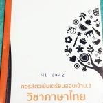►สอบเข้าม.1◄ M1 6746 บ้านบดินทร์ติวเตอร์ หนังสือกวดวิชา ป.6 สอบเข้า ม.1 วิชาภาษาไทย เล่มหนังสือเรียน มีสรุปความรู้ระดับชั้นประถมปลายทั้งหมดเพื่อเตรียมตัว สอบเข้าม.1 ร.ร.ดัง เน้นเนื้อหาทั้งเล่ม มีแบบฝึกหัดประจำบท ในหนังสือมีเขียนบางหน้า มีจดเฉลยบางข้อ มีเท