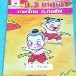 ►อ.กอล์ฟ◄ TH 9235 ภาษาไทย ม.3 เทอม 1 จดเล็กน้อย มีหลักสังเกต ข้อควรระวัง #จุดที่ข้อสอบชอบถาม