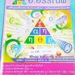 ►สอบโอลิมปิก◄ OLYM 4573 อ.อรรณพ คณิตศาสตร์ Advanced Math Course ม.1 เทอม 2 หนังสือรวมโจทยฺ์ขั้นยากสำหรับเด็ก ม.1 เหมาะสำหรับนักเรียนที่มีพื้นฐานมาก่อน โจทย์มีความยากถึงระดับสอบแข่งขันโอลิมปิก จดครบเกือบทั้งเล่ม จดละเอียดมาก มีจดหลักการทำโจทย์หลายจุด หนังส