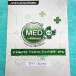 ►ความถนัดแพทย์◄ DOC 8294 เอกสารประกอบการสอน ความถนัดแพทย์ ออนดีมานด์ ในหนังสือมีบอกภาพรวมของข้อสอบแพทย์พาร์ทต่างๆ รวมทั้งวิธีการเตรียมตัว เทคนิคการทำข้อสอบ แนวข้อสอบ ความแตกต่างระหว่างข้อสอบ GAT เชื่อมโยงกับ ความถนัดแพทย์เชื่อมโยง คำศัพท์ทางการแพทย์ มีจดโ