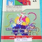►อ.สมัย◄ MA 2855 หนังสือกวดวิชาคณิตศาสตร์ วิธีเรียงสับเปลี่ยน การจัดหมู่ และความน่าจะเป็น จดครบเกือบทุกหน้า จดละเอียดมาก มีสรุปสูตร และโจทย์แบบฝึกหัด อาจารย์มีเน้นจุดที่ควรสนใจเพราะสำคัญมาก ด้านหลังมีเฉลยแบบฝึกหัดละเอียด