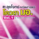 หนังสือเรียนพิเศษ The Brain ตะลุยโจทย์คณิตศาสตร์ โควตา มอ. Vol.1 พร้อมไฟล์เฉลยละเอียด