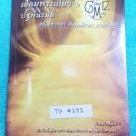 ►สอบเข้าเตรียมอุดม◄ TU 4131 เอื้อมพระเกี้ยว 6 ปฐพีนิรมิต เรียบเรียงโดย น.ร.ในโครงการพัฒนาศักยภาพด้านคณิตศาสตร์รุ่นที่ 11 โรงเรียนเตรียมอุดมศึกษา หนังสือสรุปเนื้อหาสำคัญวิชาคณิตศาสตร์ สังคมศึกษา ภาษาไทย พร้อมแบบฝึกหัดและคำอธิบายเฉลยละเอียด มีเนื้อหาเพื่อเต