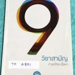 ►ครูพี่หมุย◄ TH A891 วิชาภาษาไทย 9 วิชาสามัญ พี่หมุยสรุปเนื้อหากระชับ ก่อนตะลุยโจทย์ พี่หมุยบอกแนวข้อสอบที่ชอบออกสอบบ่อยๆ มีสำนวนฮิตที่ชอบเจอในข้อสอบ เทคนิคลัดเยอะมาก มีสูตรท่องจำ แบบฝึกหัดจดเฉลยครบเกือบทั้งเล่ม จดด้วยปากกาสีและดินสอ จดละเอียดมาก