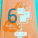 ►พี่แท็ป เอเลเวล◄ MA 1566 คณิตศาสตร์ ม.ต้น เล่ม 6 พื้นที่ผิวและปริมาตร จดเกินครึ่งเล่ม จดละเอียด ลายมืออ่านยาก มีเทคนิค ข้อควรรู้ ข้อสังเกตการทำโจทย์มากมาย ในหนังสือมีรวบรวมข้อสอบตะลุยโจทย์การแข่งขันจากสนามสอบดังๆหลายแห่งเช่น เพชรยอดมงกุฎ ข้อสอบทุนหลวง ข้