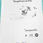 ►สอบเข้าเตรียมอุดม◄ TU 7812 ครูดอกปีป โค้งสุดท้ายเตรียมอุดม วิชาภาษาไทย เป็นชีทตะลุยโจทย์แนวข้อสอบวิชาภาษาไทยทั้งชุด มีจดเฉลยครบเกือบทุกข้อ