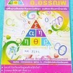 ►อ.อรรณพ◄ MA 5272 หนังสือกวดวิชาคณิตศาสตร์ ปรับพื้นฐานก่อน Entrance จดครบเกือบทั้งเล่ม จดสีสวย จดละเอียด