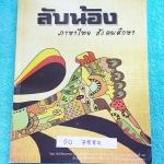 ►หนังสือสอบเข้าม.4◄ SO 7882 ลับน้อง หนังสือสรุปเข้มเนื้อหาภาษาไทย และตะลุยโจทย์แบบฝึกหัดไทย สังคม โดย รุ่นพี่เตรียมสายวิทย์ คณิต เยอรมัน ร.ร.เตรียมอุดมศึกษามีเน้นจุดที่ต้องระวัง เพราะออกข้อสอบบ่อยๆ ด้านหลังมีเฉลยแบบฝึกหัดครบทุกช้อ เฉลยละเอียดมาก บางข้อเฉล